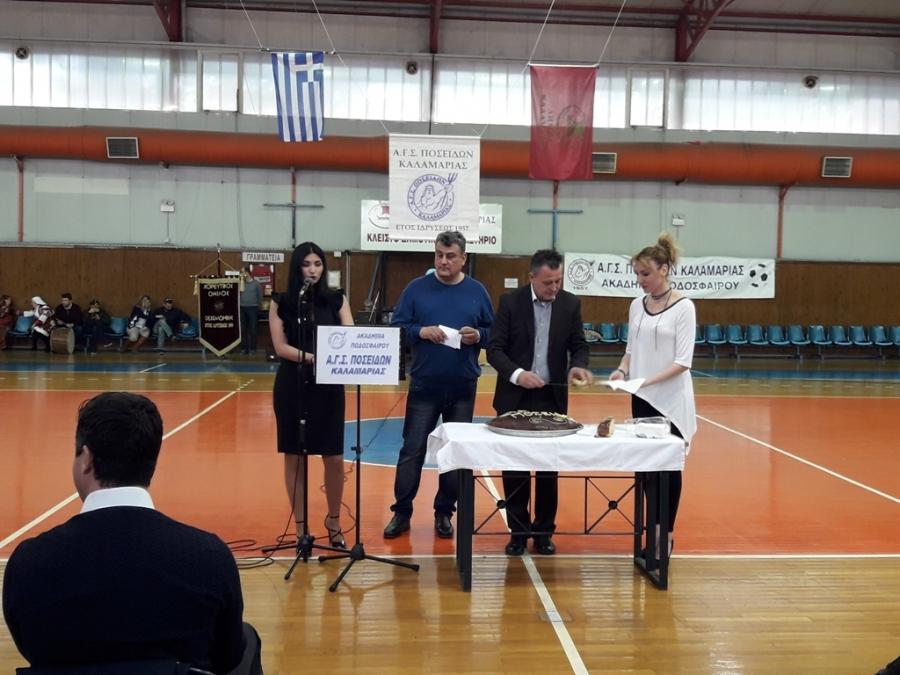 Η αθλητική οικογένεια του Ποσειδώνα Καλαμαριάς γιόρτασε τα 60 χρόνια της ιστορίας της! (photos)