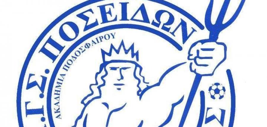 Και εγένετο Poseidonas FC 1st tournament New Generation!
